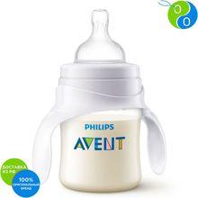 Philips Avent Тренировочный набор PP: Бутылочка 125 мл, Соска, носик для питья, ручки