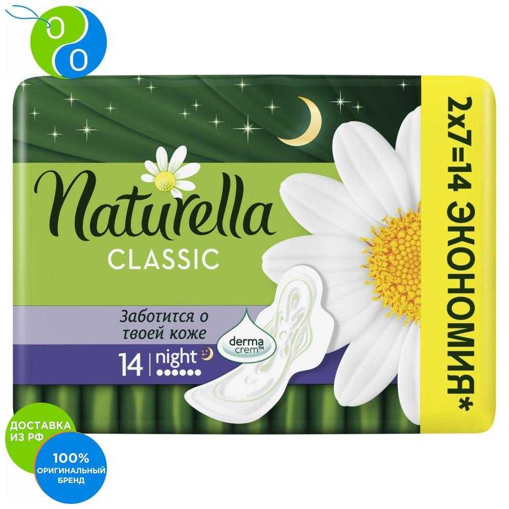 Women scented pads Naturella CLASSIC Night (with chamomile aroma) Duo, 14 pcs.,sanitary napkin Naturella, sanitary napkins Naturella, feminine pads Naturella, feminine pads Naturella, sanitary napkin, sanitary napkins, john simon english sanitary institutions