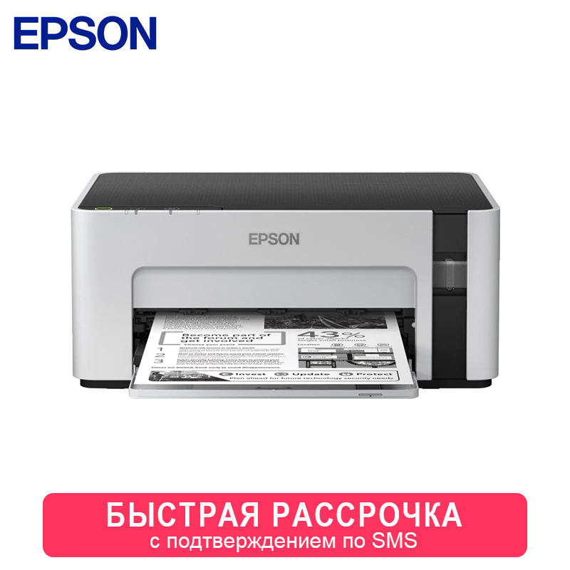 Printer Epson M1100 0-0-12