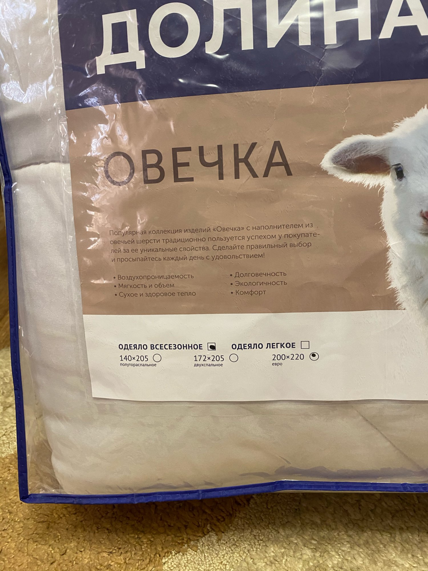 """Blanket """"Classic sheep"""". Production company Ecotex(Russia). Quilts    - AliExpress"""