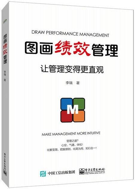 《图画绩效管理:让管理变得更直观》李瑞【文字版_PDF电子书_下载】