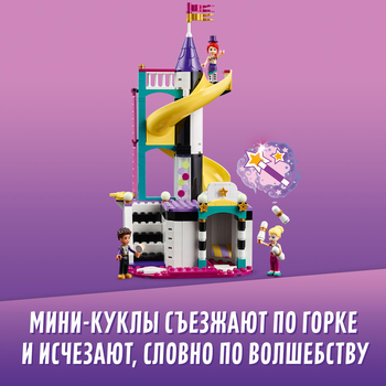 Конструктор LEGO Friends Волшебное колесо обозрения и горка 6