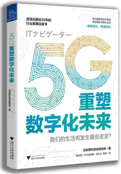 《5G重塑数字化未来》日本野村综合研究所【文字版_PDF电子书_下载】