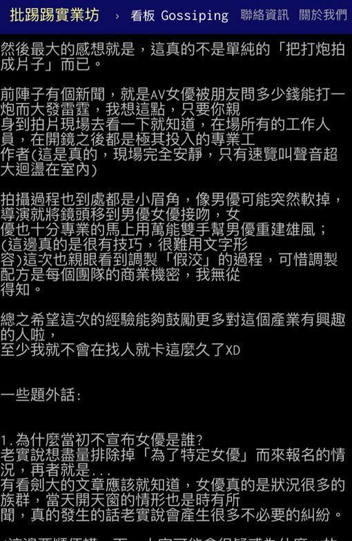 1...台男日本战AV优优「喷水七次」「啪啪啪七天」差点精尽人亡死掉!