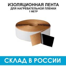 Cinta de montaje betún de caucho butílico 1 metro para aislamiento de película de calentamiento