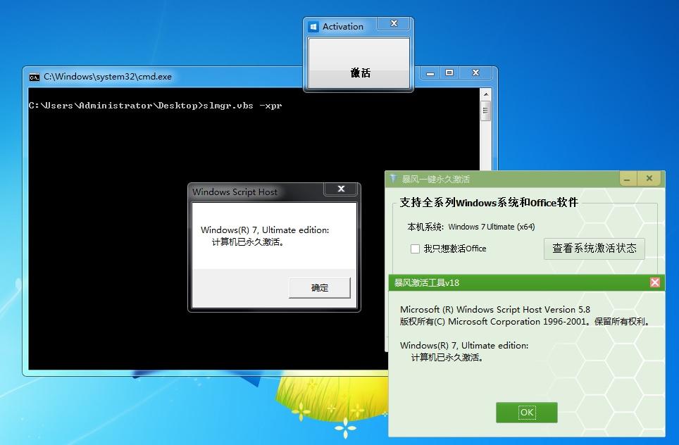 windows系统激活码附工具