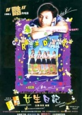女生日记2004