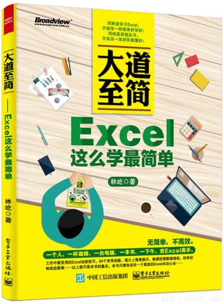 《大道至简——Excel这么学最简单》封面图片