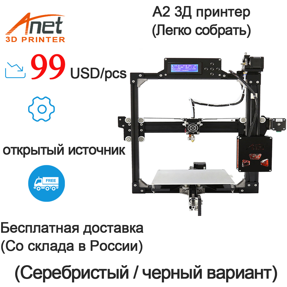 Anet A2 3d-printer Large Printing Size 220*220*220mm Full Metal Frame 3D Printer Kit DIY Easy Assemb