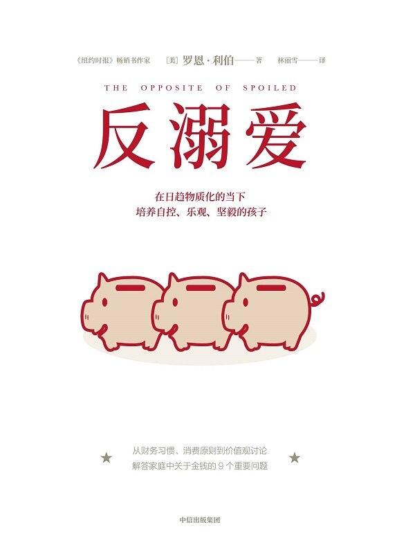 《反溺爱》罗恩·利伯【文字版_PDF电子书_下载】
