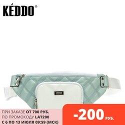 Сумка женская 307107/56-04 мятный/белый KEDDO