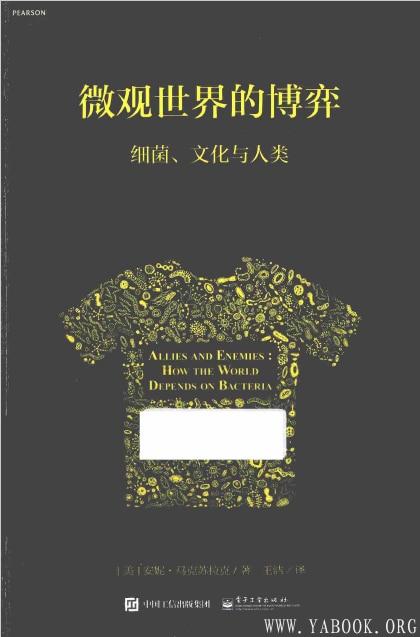 《微观世界的博弈:细菌、文化与人类》封面图片