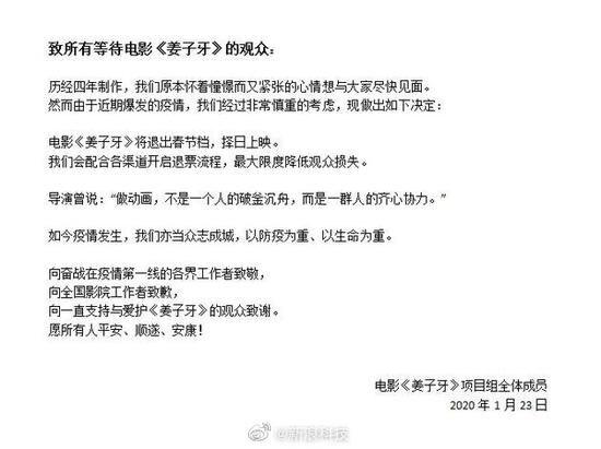 囧妈撤出春节档:《唐探3》等六大春节档电影集体宣布撤档