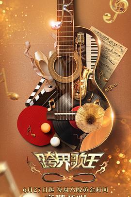 跨界歌王第五季海报