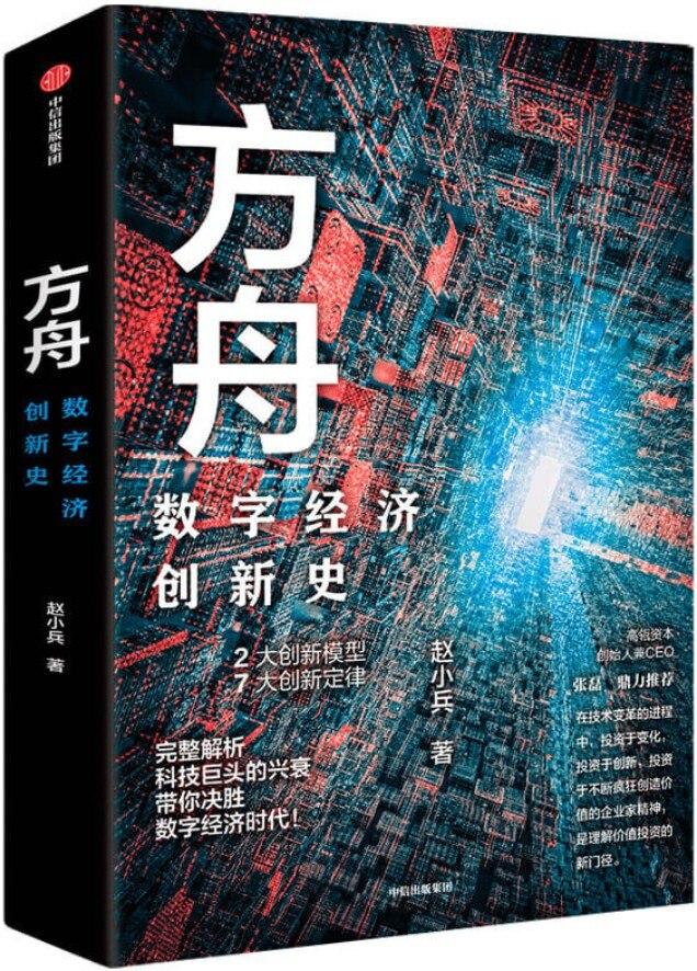 《方舟:数字经济创新史》赵小兵【文字版_PDF电子书_下载】