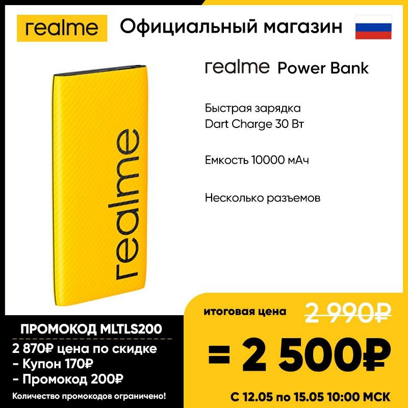 realme 30 Вт Dart Charge Power Bank 10000 мАч [Быстрая зарядка, Несколько разъемов, Поддержка USB-C и A]