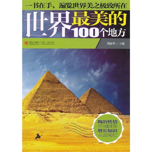 《世界最美的100个地方》封面图片