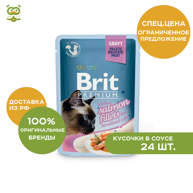 Brit Premium spider for sterilized cats and cats (pieces in sauce, 85g.), Salmon, 24*85 g. все цены