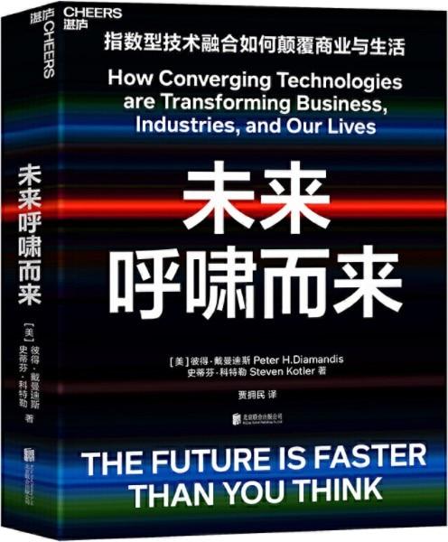 《未来呼啸而来》【加】彼得·戴曼迪斯,【加】史蒂芬·科特勒;贾拥民译【文字版_PDF电子书_下载】