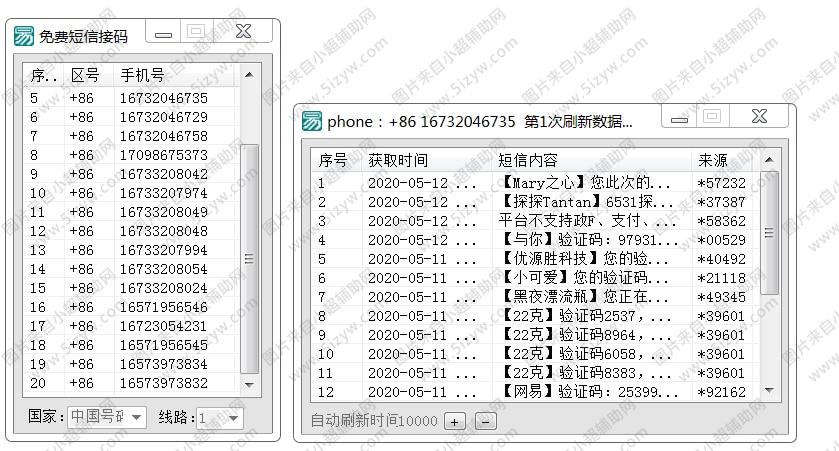 短信验证码在线接收平台永久免费使用