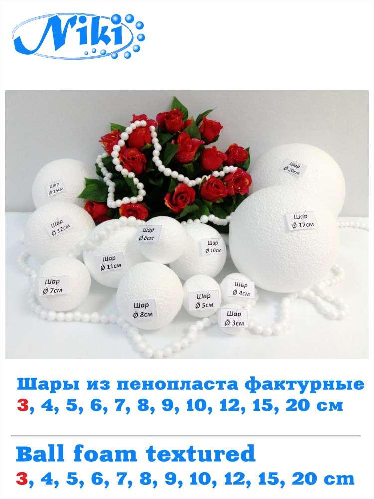 Шары из пенопласта фактурные для декора и творчества 10, 20, 30 шт размер 5,6,7,8,9,10,12,15,20 см Niki|Декоративные шары|   | АлиЭкспресс