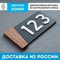 3D Door number plate. Flat or Office door plate. Acrylic glass & natural wood. Easy mounting. Made in Russia. DOOR01
