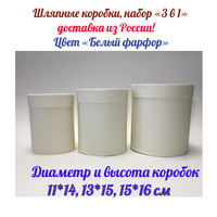 Hat boxes, a set of 3 pieces. Color white porcelain. Round boxes for gifts and flowers.