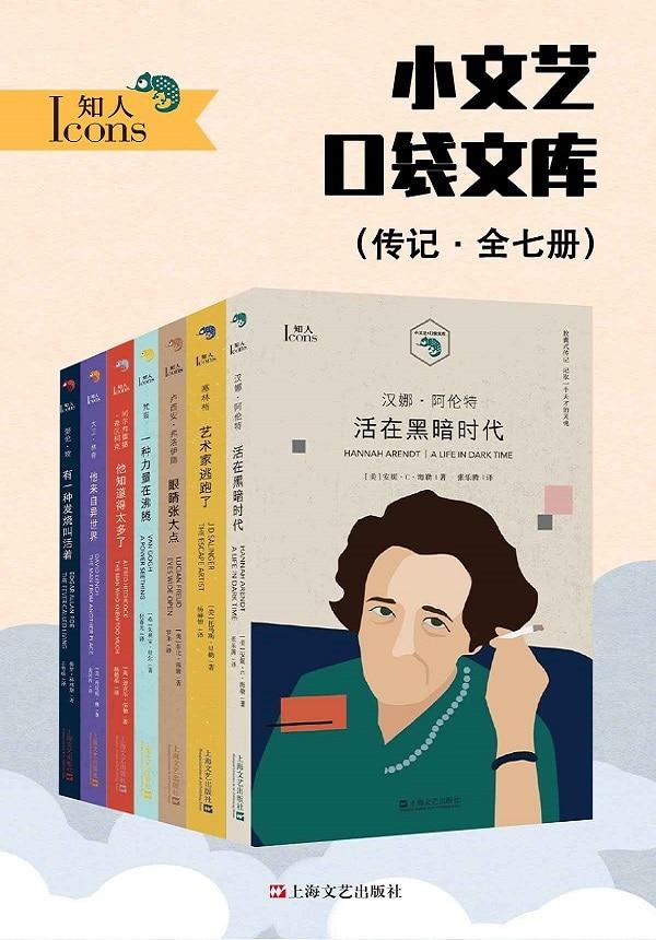 《小文艺口袋文库·知人系列(全7册)》封面图片