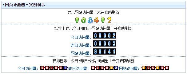 分享一款通用网页计数器(网站计数器)代码