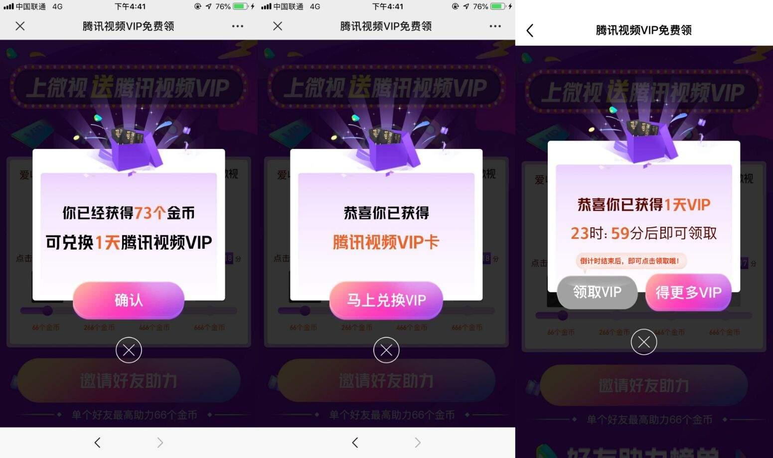 微视免费领1天腾讯视频vip