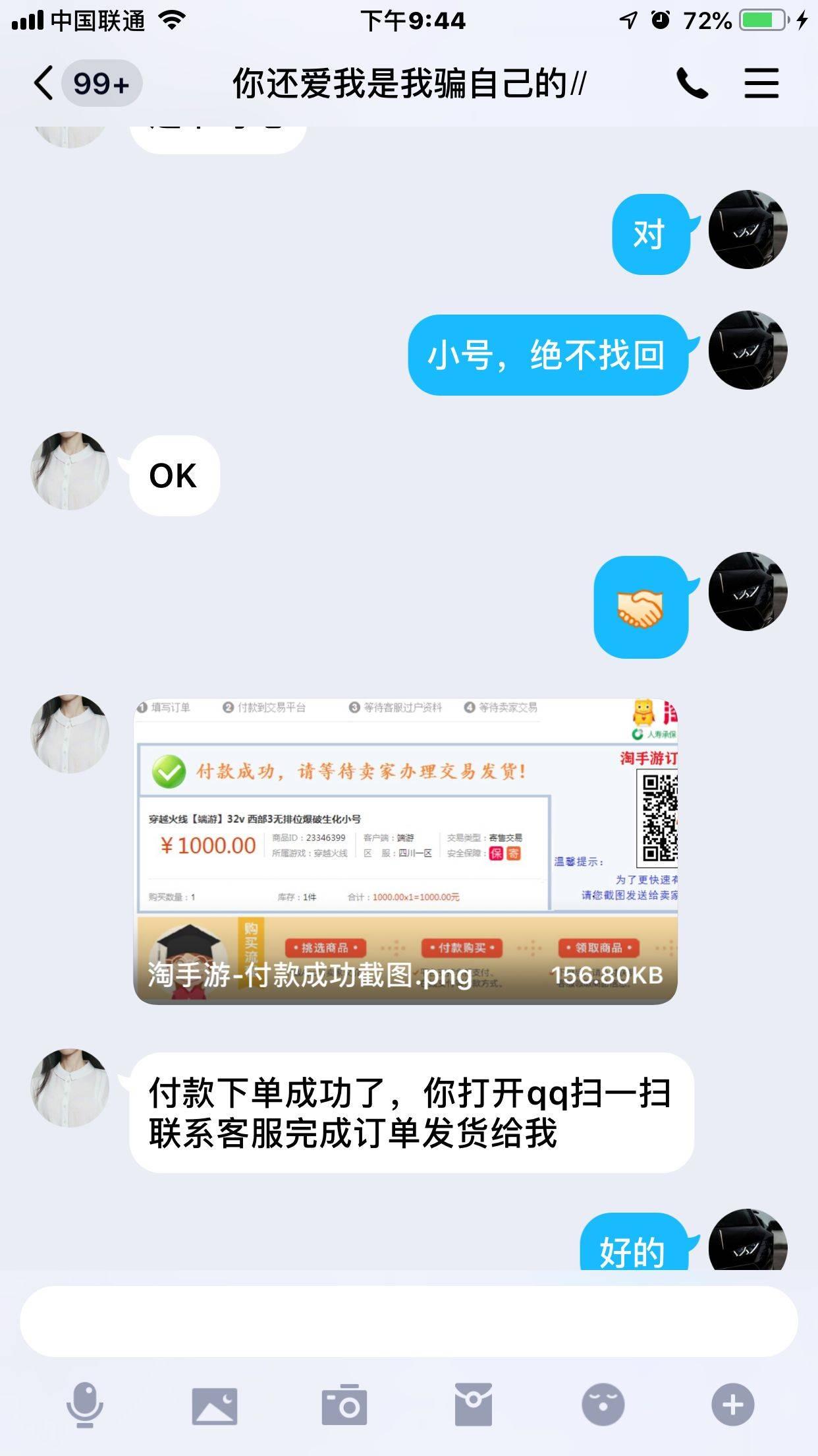 【骗子曝光】QQ:2732172374 淘手游APP会伪造付款成功和官方网站骗cf账号_涉及1000元图片7