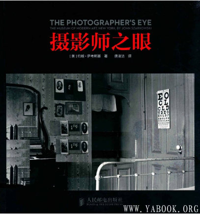 《摄影师之眼》封面图片