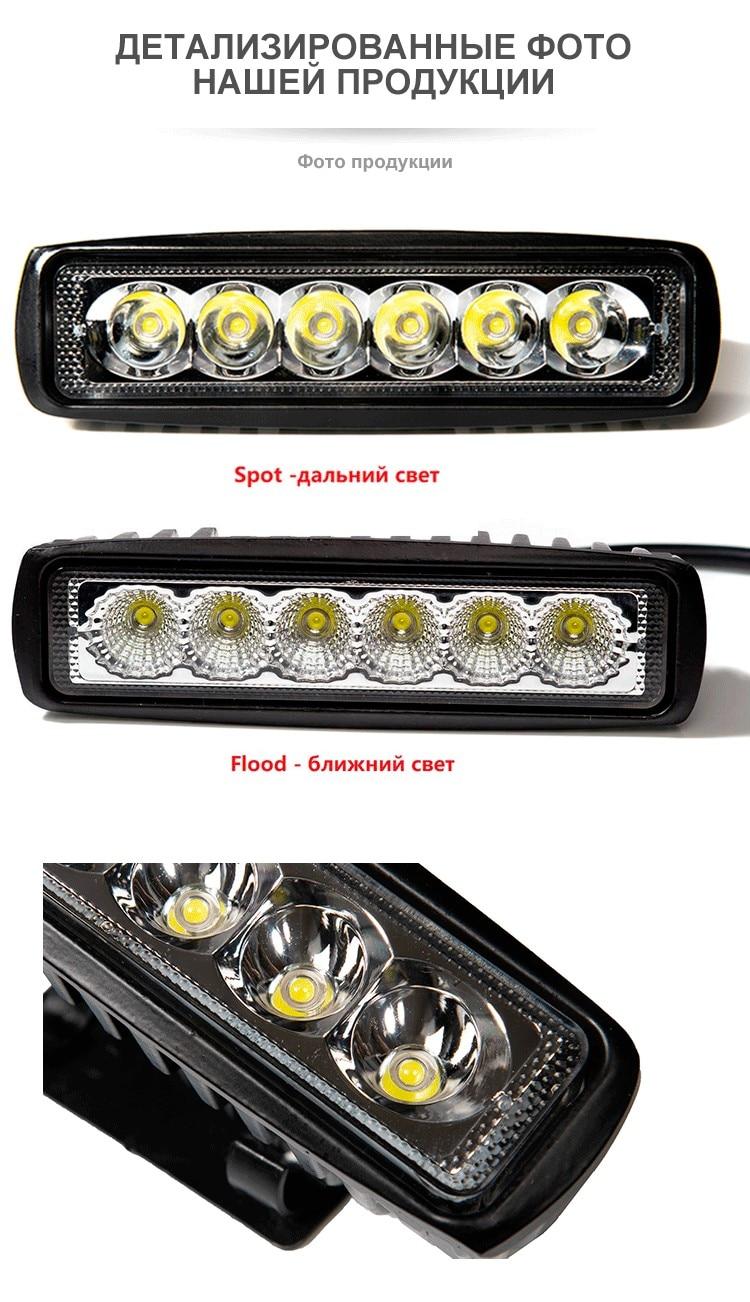 Ua5c56e05307d44b8b743e8061d76b64e1 2pieces 18w DRL LED Work Light 10-30V 4WD 12v for Off Road Truck Bus Boat Fog Light Car Light Assembly ATV Daytime Running Light