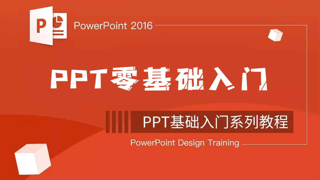 Office PPT零基础入门