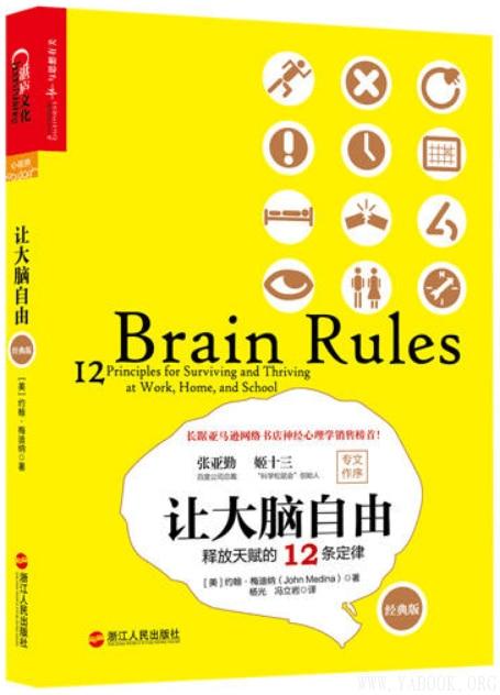 《让大脑自由:释放天赋的12条定律》扫描版[PDF]