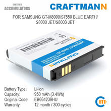 Аккумулятор 950 мАч для samsung gt m8000/s7550 blue earth/s8000