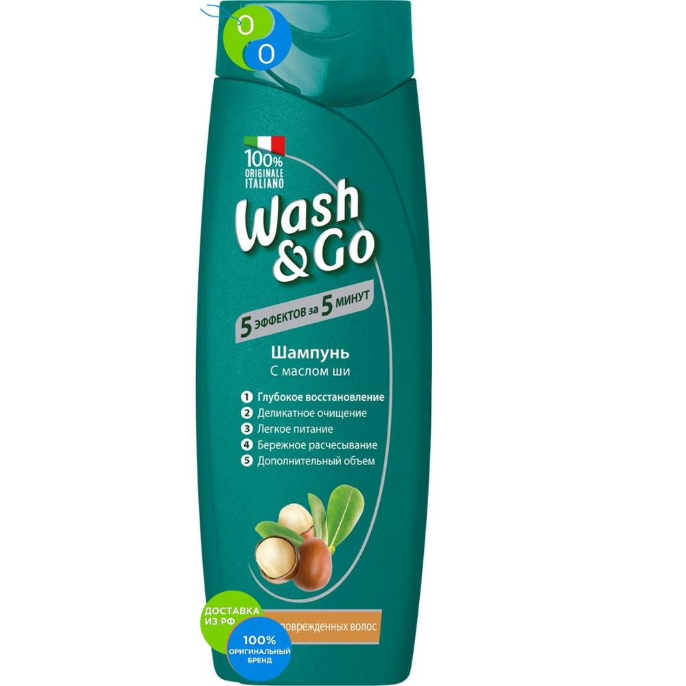 цена Wash & Go Shampoo with Shea Butter for damaged hair 200ml,Wash and Go, Wash Go, Wash & Go, End of lice, lice and Go, voshgou, voshendgou, conditioner, shampoo, shampoo for women, shampoo for men онлайн в 2017 году