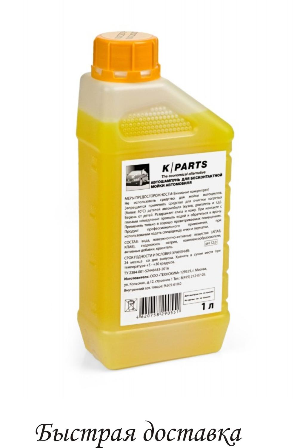 Car Shampoo For Contactless K-PARTS Wash Soft, 1 L.