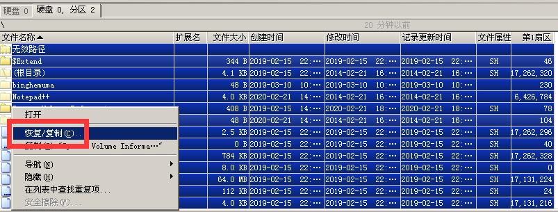 MBR扇区的手动备份与恢复之使用winhex对windows2003进行MBR备份图片7
