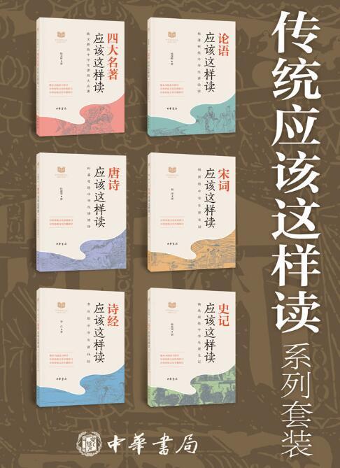 《传统应该这样读系列【套装共6册】》封面图片