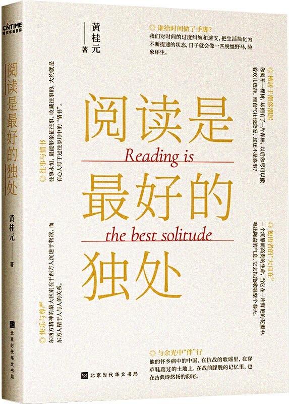 《阅读是最好的独处》封面图片