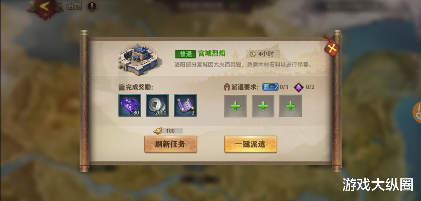 《少年三国志:零》之白嫖党七日玩法指导插图(4)
