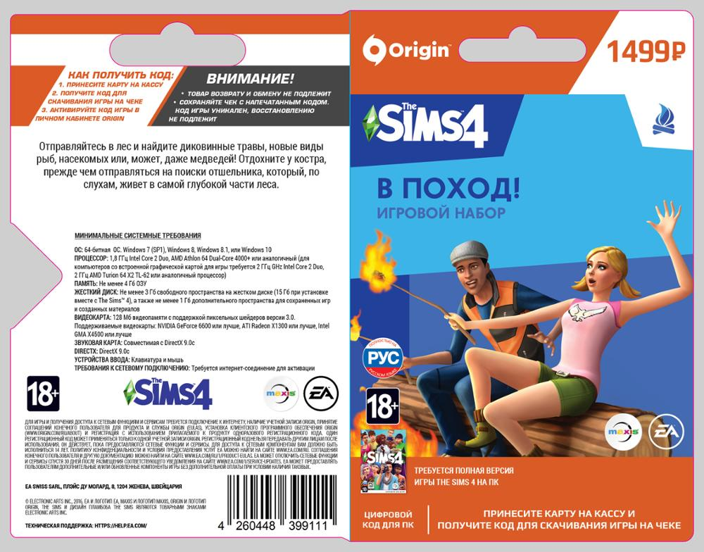The Sims 4 Outdoor Retreat PC digital code цена
