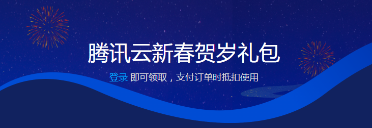 腾讯云新春贺岁礼包活动,免费领取腾讯云代金券