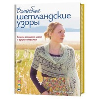Book. Magic Shetland patterns. We knit shawls and other products.
