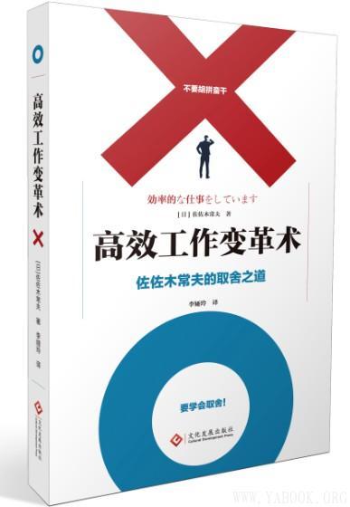 《高效工作变革术:佐佐木常夫的取舍之道》封面图片