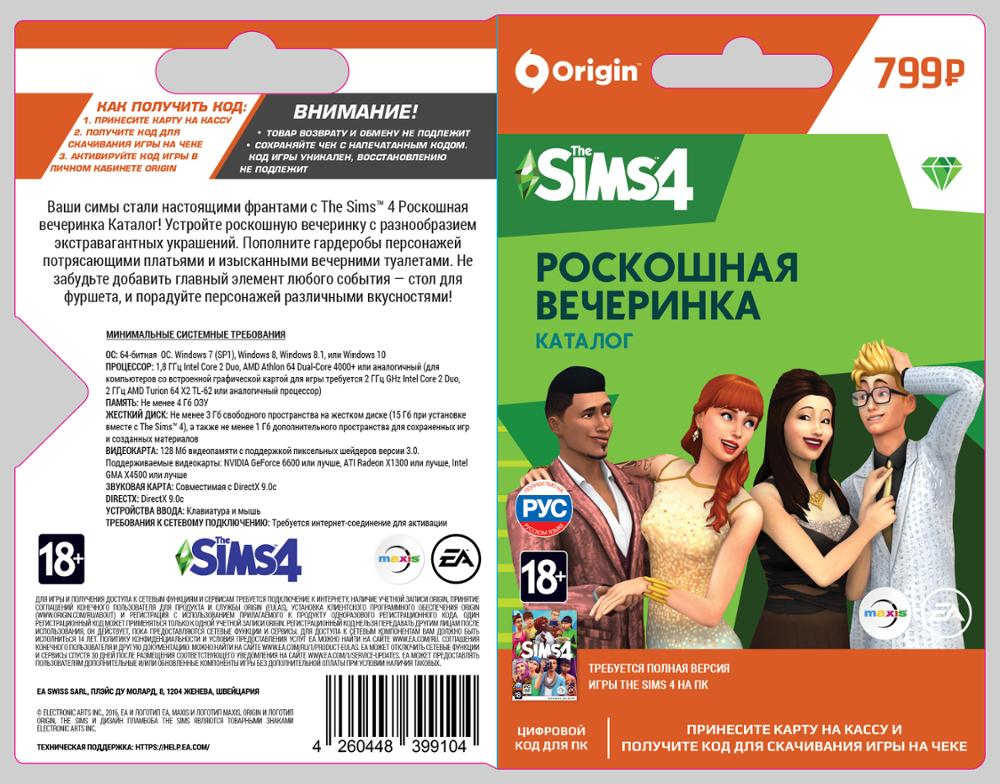 The Sims 4. Роскошная вечеринка. Каталог [PC, Карта цифрового кода]