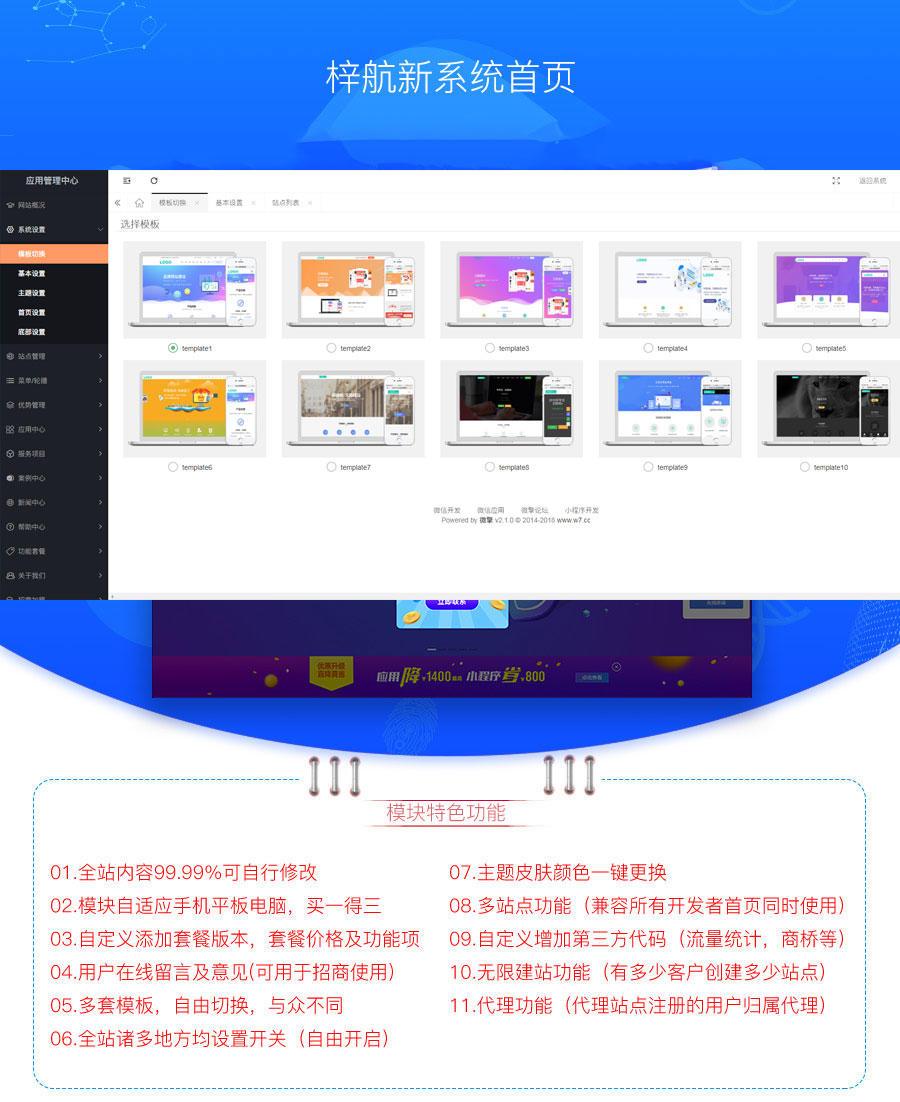 梓航新系统 duson_system 版本号:4.4.2 无限建站 新增关于我们页面荣誉证书版块-52资源网