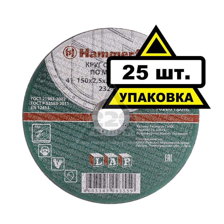 Circle Cutting HAMMER 150х2. 5х22 Pack. 25 Pcs