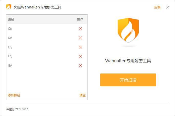 WanaRen勒嗦软件解密工具